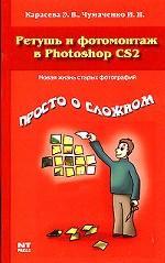 Ретушь и фотомонтаж в Photoshop CS2