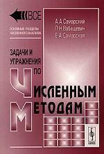 Задачи и упражнения по численным методам