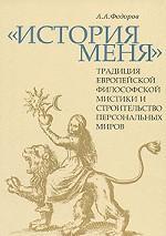 """""""История меня"""": традиция европейской философской мистики и строительство персональных миров"""