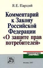"""Постатейный комментарий к закону РФ """"О защите прав потребителей"""""""