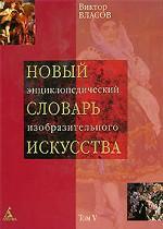 Новый энциклопедический словарь изобразительного искусства. Т. 5