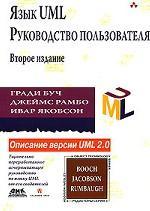 Язык UML. Руководство пользователя. Описание версии UML 2.0 Исчерпывающее руководство по языку UML От его издателей. 2-е издание