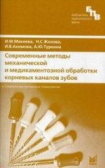 Современные методы механической обработки корневых каналов зубов