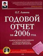 Годовой отчет за 2006 год. Сдаем в срок и без ошибок с учетом практики налоговых проверок (+ CD-ROM)