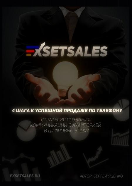Exsetsales: 4шага к успешной продаже по телефону