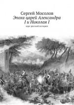 Эпоха царей Александра IиНиколаяI. Курс русской истории