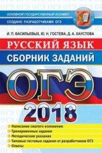 ОГЭ 2018 Русский язык. Сборник заданий