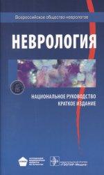 Неврология. Краткое издание