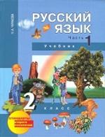 Эмма Иосифовна Матекина. Русский язык 2кл ч1 [Учебник](ФГОС) ФП