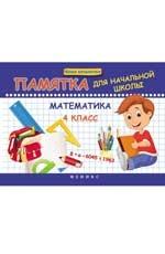Эмма Иосифовна Матекина. Математика 4кл Памятка для начальной школы