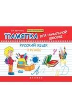 Эмма Иосифовна Матекина. Русский язык 3кл: памятка для начальной школы