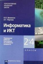 Информатика и ИКТ 2-4кл [Примерная раб. программа]