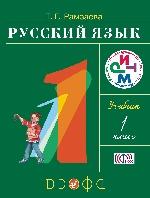 Русский язык 1кл [Учебник] РИТМ ФП