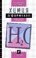 Химия в формулах 8-11кл