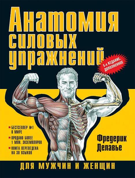 Анатомия силовых упражнений для мужчин и женщин. 5-е издание, дополненное