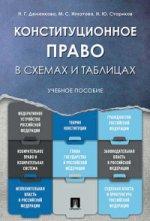 Конституционное право в схемах и таблицах.Уч.пос