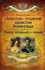 «Золотое» столетие династии Романовых (покет) ( Людмила Борисовна Сукина  )