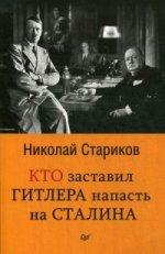Кто заставил Гитлера напасть на Сталина (покет)