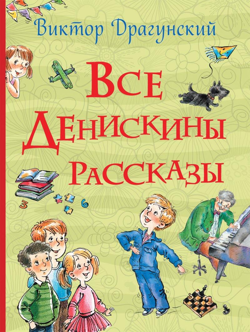 Все Денискины рассказы (Все истории)