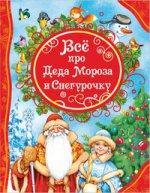 Все про Деда Мороза и Снегурочку (ВЛС)