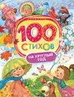 Андрей Алексеевич Усачев. 100 стихов на круглый год 108x142