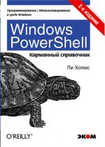 Windows PowerShell. Карманное руководство. Второе издание