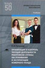 Организация и контроль текущей деятельности работников службы обслуживания и эксплуатации номерного фонда (1-е изд.) учебник
