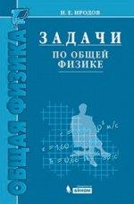 Задачи по общей физике: Учебное пособие для ВУЗов