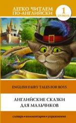 Английские сказки для мальчиков. Уровень 1