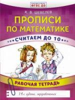 Константин Валерьевич Шевелев. Прописи по математике. Считаем до 10