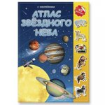 Атлас с наклейками. Звездное небо. 21х29,7, 16 страниц (ГеоДом)