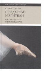 Создатели и зрители: Русские балеты эпохи шедевров