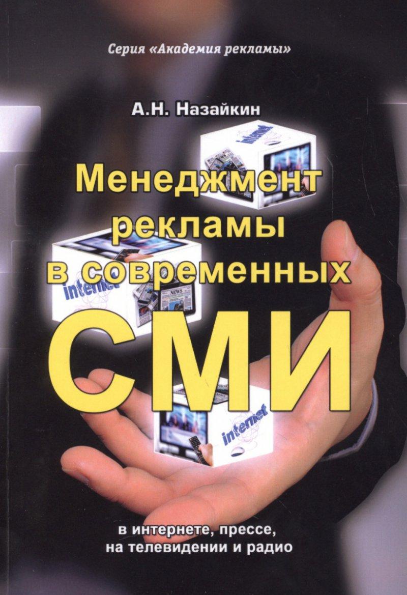 Менеджмент рекламы в современных СМИ в интернете