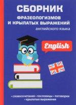 Сборник фразеологизмов и крылатых выражений английского языка