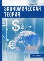 Экономическая теория. Курс лекций