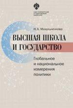 Наталья Михальченкова. Высшая школа и государство. Глобальное и национальное измерение политики 150x221