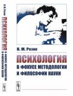 Вадим Розин. Психология в фокусе методологии и философии науки 150x197
