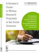 A Student``s Guide to Writing Research Proposals in the Social Sciences: Руководство по написанию проектов научного исследования на английском языке (для социальных дисциплин)