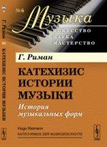 Катехизис истории музыки: История музыкальных форм. Пер. с нем