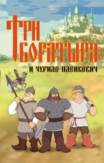 Три богатыря и Чурило Пленкович