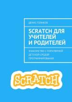 Scratch для учителей иродителей. Знакомство спопулярной детской средой программирования