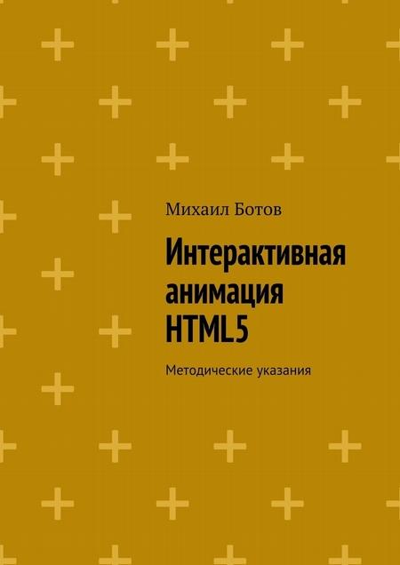 Интерактивная анимация HTML5. Методические указания