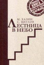 Михаил Хазин,Сергей Щеглов. Лестница в небо. Краткая версия