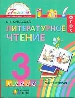 Литературное чтение. Любимые страницы. Учебник. 3 класс. В 4-х частях. Часть 2. ФГОС