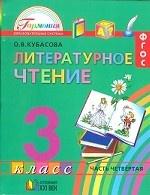 Литературное чтение. Любимые страницы. Учебник. 3 класс. В 4-х частях. Часть 4. ФГОС