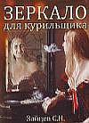 Зеркало для курильщика.Самоучитель отказа от курения 4-е изд