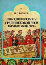 Повседневная жизнь средневековой Руси накануне конца света