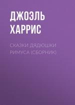 Сказки дядюшки Римуса (сборник)