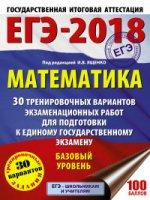 ЕГЭ-18 Математика [30 трен.вар.экз.раб.] базовый