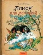 """"""" Алиса"""" для малышей"""